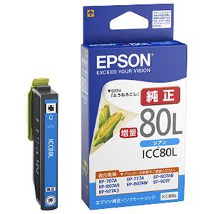 エプソン カラリオプリンター用 インクカートリッジ/増量タイプ(シアン)