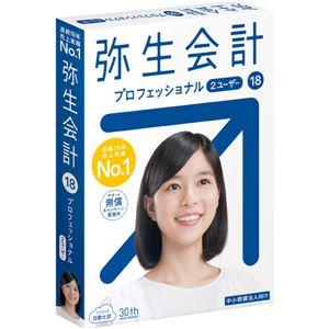 弥生 弥生会計 18 プロフェッショナル 2U 【消費税法改正対応】