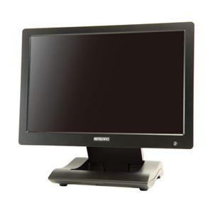 エーディテクノ 10.1型高解像度液晶搭載 業務用タッチパネル液晶ディスプレイ(ブラック)