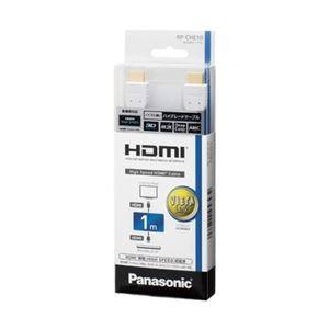 パナソニック HDMIケーブル 1.0m (ホワイト)
