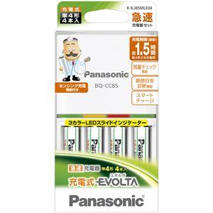 パナソニック(家電) 単4形 充電式エボルタ 4本付急速充電器セット