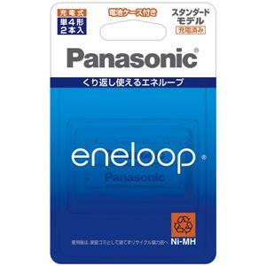 パナソニック(家電) エネループ 単4形 2本パック(スタンダードモデル)
