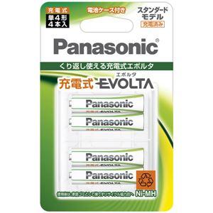 パナソニック(家電) 充電式エボルタ 単4形 4本パック(スタンダードモデル)