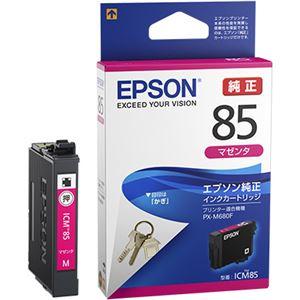 エプソン ビジネスインクジェット用 標準インクカートリッジ(マゼンタ)/約300ページ対応
