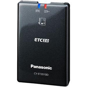 パナソニック(家電) ETC2.0車載器(ナビ連動型)
