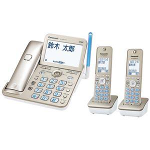 パナソニック(家電) コードレス電話機(子機2台付き)(シャンパンゴールド)
