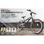 幼児用自転車 ブリジストン レべナ 18インチ 補助輪付タイプ ホワイト