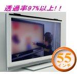 反射防止膜付き液晶テレビ保護パネル レクアガード 55v