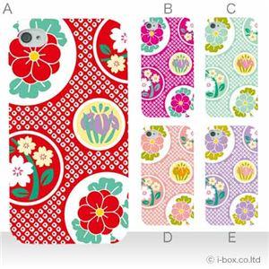 カラーE ハードケース iPhone4S/iPhone4/iPhone4s 対応 カバー ジャケット 携帯ケース phone4_a17_575a_e