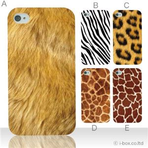 カラーE ハードケース iPhone4S/iPhone4/iPhone4s 対応 カバー ジャケット 携帯ケース phone4_a18_513a_e