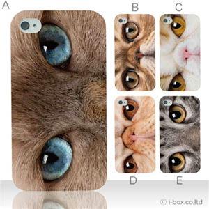 カラーE ハードケース iPhone4S/iPhone4/iPhone4s 対応 カバー ジャケット 携帯ケース phone4_a18_518a_e