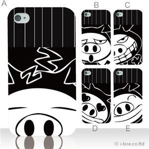 カラーE ハードケース iPhone4S/iPhone4/iPhone4s 対応 カバー ジャケット 携帯ケース phone4_a18_552a_e