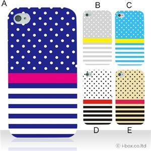 カラーE ハードケース iPhone4S/iPhone4/iPhone4s 対応 カバー ジャケット 携帯ケース phone4_a20_500a_e
