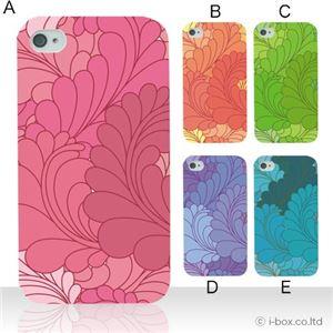 カラーE ハードケース iPhone4S/iPhone4/iPhone4s 対応 カバー ジャケット 携帯ケース phone4_a20_530a_e