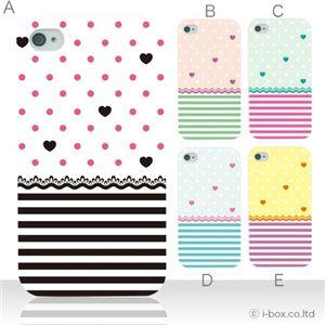 カラーE ハードケース iPhone4S/iPhone4/iPhone4s 対応 カバー ジャケット 携帯ケース phone4_a27_511a_e