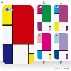 カラーE ハードケース iPhone4S/iPhone4/iPhone4s 対応 カバー ジャケット 携帯ケース phone4_a27_567a_e