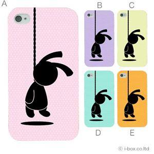 カラーE ハードケース iPhone4S/iPhone4/iPhone4s 対応 カバー ジャケット 携帯ケース phone4_a30_557a_e