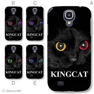 カラーE ハードケース SC-04E Galaxy S4 対応 カバー ジャケット 携帯ケース sc04e_a01_336a_e