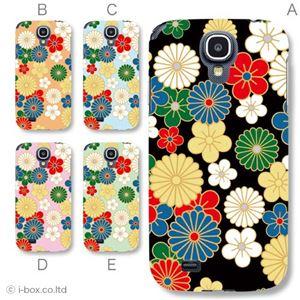 カラーE ハードケース SC-04E Galaxy S4 対応 カバー ジャケット 携帯ケース sc04e_a02_108a_e