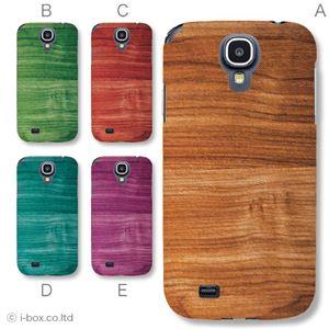 カラーE ハードケース SC-04E Galaxy S4 対応 カバー ジャケット 携帯ケース sc04e_a04_078a_e