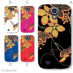 カラーE ハードケース SC-04E Galaxy S4 対応 カバー ジャケット 携帯ケース sc04e_a36_532a_e