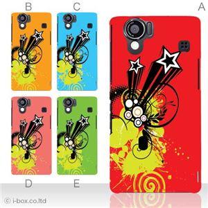 カラーE ハードケース SH-01D/102SH(II) AQUOS PHONE 対応 カバー ジャケット 携帯ケース sh01d_a15_531a_e