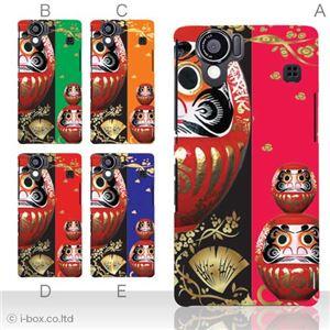 カラーE ハードケース SH-01D/102SH(II) AQUOS PHONE 対応 カバー ジャケット 携帯ケース sh01d_a15_537a_e