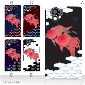 カラーE ハードケース SH-01D/102SH(II) AQUOS PHONE 対応 カバー ジャケット 携帯ケース sh01d_a15_556a_e