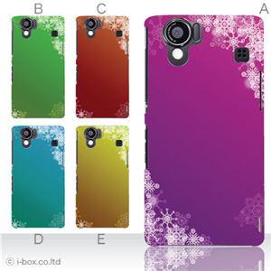 カラーE ハードケース SH-01D/102SH(II) AQUOS PHONE 対応 カバー ジャケット 携帯ケース sh01d_a18_557a_e