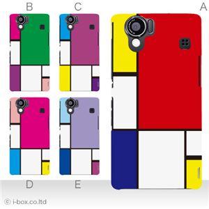 カラーE ハードケース SH-01D/102SH(II) AQUOS PHONE 対応 カバー ジャケット 携帯ケース sh01d_a27_567a_e