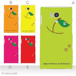 カラーE ハードケース SH-01E AQUOS PHONE si 対応 カバー ジャケット 携帯ケース sh01e_a00_075a_e