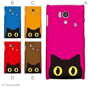 カラーE ハードケース SH-01E AQUOS PHONE si 対応 カバー ジャケット 携帯ケース sh01e_a04_082a_e