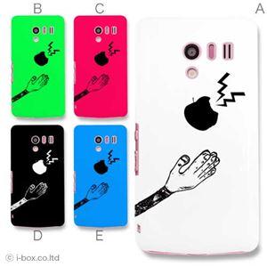 カラーE ハードケース SH-04E AQUOS PHONE EX 対応 カバー ジャケット 携帯ケース sh04e_a01_136a_e