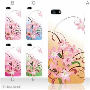 カラーE ハードケース iPhone5S/iPhone5 ケース/アイフォン5/ハードケース/ハード/ docomo/au/SoftBank 対応 カバー ジャケット スマホケース phone5_a02_024a_e