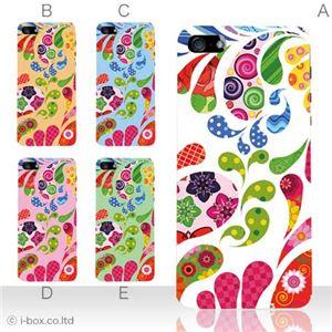 カラーE ハードケース iPhone5S/iPhone5 ケース/アイフォン5/ハードケース/ハード/ docomo/au/SoftBank 対応 カバー ジャケット スマホケース phone5_a02_038a_e
