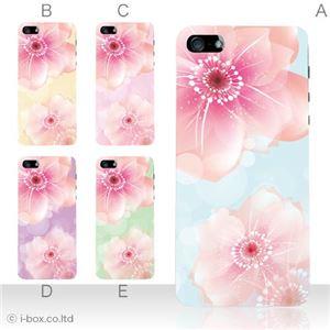カラーE ハードケース iPhone5S/iPhone5 ケース/アイフォン5/ハードケース/ハード/ docomo/au/SoftBank 対応 カバー ジャケット スマホケース phone5_a02_044a_e