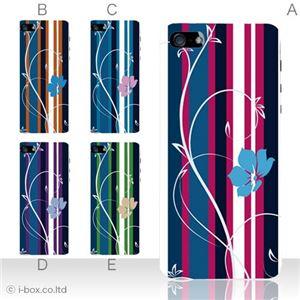 カラーE ハードケース iPhone5S/iPhone5 ケース/アイフォン5/ハードケース/ハード/ docomo/au/SoftBank 対応 カバー ジャケット スマホケース phone5_a02_045a_e