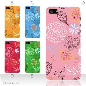 カラーE ハードケース iPhone5S/iPhone5 ケース/アイフォン5/ハードケース/ハード/ docomo/au/SoftBank 対応 カバー ジャケット スマホケース phone5_a02_047a_e
