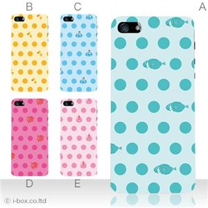 カラーE ハードケース iPhone5S/iPhone5 ケース/アイフォン5/ハードケース/ハード/ docomo/au/SoftBank 対応 カバー ジャケット スマホケース phone5_a02_048a_e