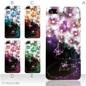 カラーE ハードケース iPhone5S/iPhone5 ケース/アイフォン5/ハードケース/ハード/ docomo/au/SoftBank 対応 カバー ジャケット スマホケース phone5_a02_153a_e