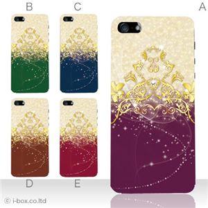 カラーE ハードケース iPhone5S/iPhone5 ケース/アイフォン5/ハードケース/ハード/ docomo/au/SoftBank 対応 カバー ジャケット スマホケース phone5_a02_160a_e