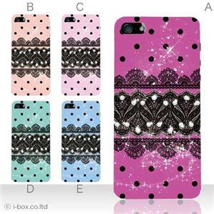 カラーE ハードケース iPhone5S/iPhone5 ケース/アイフォン5/ハードケース/ハード/ docomo/au/SoftBank 対応 カバー ジャケット スマホケース phone5_a02_161a_e