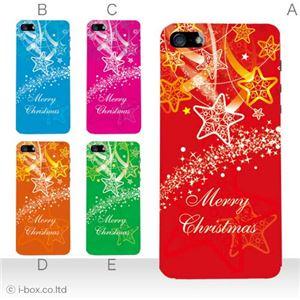 カラーE ハードケース iPhone5S/iPhone5 ケース/アイフォン5/ハードケース/ハード/ docomo/au/SoftBank 対応 カバー ジャケット スマホケース phone5_a02_172a_e