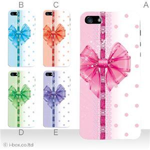 カラーE ハードケース iPhone5S/iPhone5 ケース/アイフォン5/ハードケース/ハード/ docomo/au/SoftBank 対応 カバー ジャケット スマホケース phone5_a02_173a_e