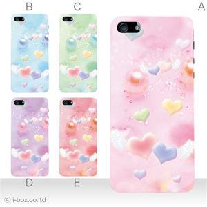カラーE ハードケース iPhone5S/iPhone5 ケース/アイフォン5/ハードケース/ハード/ docomo/au/SoftBank 対応 カバー ジャケット スマホケース phone5_a02_176a_e