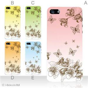 カラーE ハードケース iPhone5S/iPhone5 ケース/アイフォン5/ハードケース/ハード/ docomo/au/SoftBank 対応 カバー ジャケット スマホケース phone5_a03_512a_e