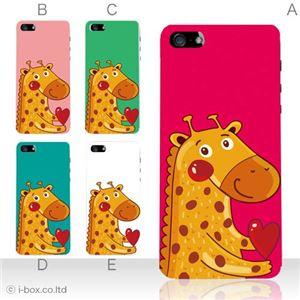 カラーE ハードケース iPhone5S/iPhone5 ケース/アイフォン5/ハードケース/ハード/ docomo/au/SoftBank 対応 カバー ジャケット スマホケース phone5_a03_513a_e