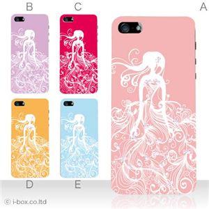 カラーE ハードケース iPhone5S/iPhone5 ケース/アイフォン5/ハードケース/ハード/ docomo/au/SoftBank 対応 カバー ジャケット スマホケース phone5_a03_515a_e