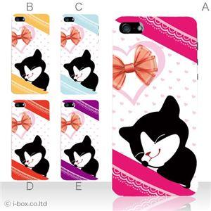 カラーE ハードケース iPhone5S/iPhone5 ケース/アイフォン5/ハードケース/ハード/ docomo/au/SoftBank 対応 カバー ジャケット スマホケース phone5_a03_520a_e