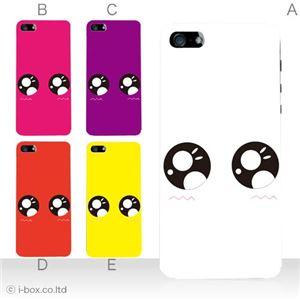 カラーE ハードケース iPhone5S/iPhone5 ケース/アイフォン5/ハードケース/ハード/ docomo/au/SoftBank 対応 カバー ジャケット スマホケース phone5_a03_523a_e